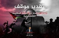 هذه معالم انتصار المقاومة الفلسطينية في غزة- تقدير موقف