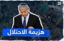 هزيمة الاحتلال