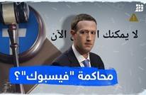"""محاكمة """"فيسبوك""""؟"""