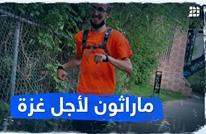 ماراثون لأجل غزة
