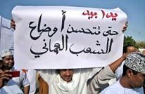 احتجاجات لليوم الثالث في عُمان.. والسلطان يتحرك (شاهد)