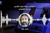 محاولات سرقة سيف القدس من بنك الأهداف