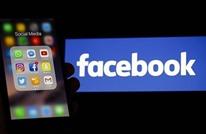 """هل يوقف """"فيسبوك""""حذف المحتوى الفلسطيني بعد توصية الرقابة؟"""