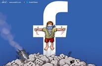 تحيز فيسبوك ضد فلسطين..