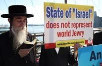 يهود بنيويورك يتظاهرون ضد إسرائيل والعدوان على غزة (شاهد)