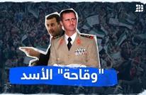 """""""وقاحة"""" الأسد"""