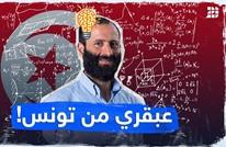 عبقري من تونس!