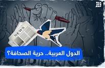 الدول العربية.. حرية الصحافة؟