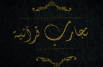 تجارب قرآنية