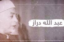 عبد الله دراز
