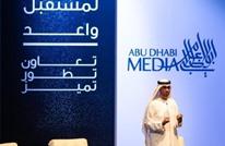 """هيئة بريطانية تغرّم """"أبو ظبي للإعلام"""" بسبب انتهاكات"""