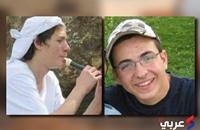 الاحتلال يعلن عن اختفاء ثلاثة مستوطنين جنوب الضفة