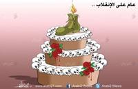 عام على الانقلاب !