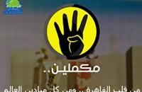 """انطلاق فضائية """"مكملين"""" المؤيدة لمرسي رسميا"""