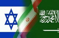 إيكونومست: هل يجمع عداء إيران بين السعودية وإسرائيل؟