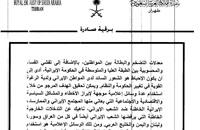 سفارة السعودية بطهران تحرض على نظام إيران حسب وثيقة مسرّبة