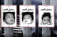 """دعوات في الأردن لإنصاف """"مجهولي النسب"""" وتحسين أوضاعهم"""