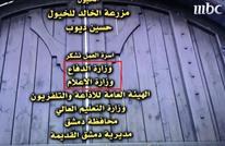 """غضب سعودي من """"MBC"""" بسبب شارة """"باب الحارة"""""""
