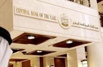 الإمارات تلزم البنوك بتحمل القيمة المضافة وترفض زيادة الرسوم