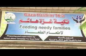 """""""تكية غزة هاشم"""".. تخفف معاناة فقراء غزة المحاصرة في رمضان"""