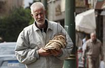 ما دلالات وصول التقشف الحكومي لخبز الفقراء في مصر؟