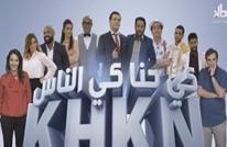 حبس 3 مسؤولين في قناة جزائرية على خلفية برنامج ساخر