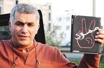 البحرين: حكم نهائي بسجن ناشط حقوقي عامين