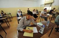 """حذف """"البسملة"""" من كتب المدرسة الجزائرية يجدد صراع الهوية"""