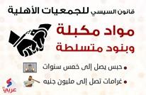 منظمات حقوقية: لا بديل عن إلغاء قانون الجمعيات الأهلية بمصر