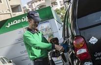 """مصر تفرض رسوما جديدة على البنزين و""""الموبايل"""" وسلع أخرى"""