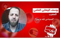 دوّن بالفيديو  دعوة للمحبة في الله عز وجل