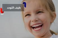 باحثون.. خطر التوحد قد يرتبط بالعناصر الغذائية في أسنان الطفل
