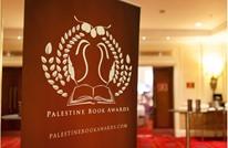 إعلان القائمة القصيرة لجوائز كتاب فلسطين 2017