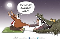 دعاء العرب!