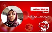 دوّن بالفيديو  دعوة لزيارة السودان السياحية