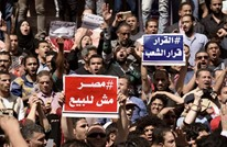 الدستورية العليا: تيران وصنافير سعوديتان بحكم الأمر الواقع