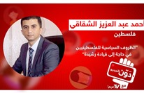 دوّن بالفيديو| الظروف السياسية للفلسطينيين في حاجة إلى قيادة رشيدة