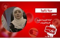 دوّن بالفيديو| قناة الجزيرة تفضح الديكتاتوريات