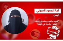 دوّن بالفيديو| شاهد بالفيديو جزء من معاناة الطفل والمرأة في اليمن