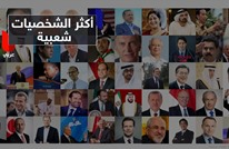 أكثر 10 شخصيات سياسية تأثيرا على تويتر.. تعرف عليهم