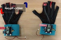 قفازات ذكية تترجم لغة الإشارة.. تعرف على هذا الاختراع