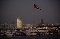 فايننشال تايمز: الإصلاحات الإماراتية جزء من سباق خليجي