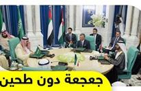 """هل تعطي قمة مكة """"قبلة الحياة"""" للاقتصاد الأردني؟"""