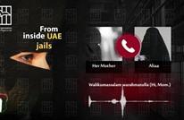 هكذا تم تعذيب المعتقلة الإماراتية علياء عبد النور قبل وفاتها