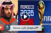 أغنية تستهجن تصويت السعودية ضد المغرب للمونديال (شاهد)
