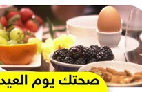 نصائح مهمة تهيئ بها معدتك لاستقبال الطعام بعد رمضان