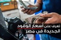 قفزات تاريخية بأسعار الوقود بمصر.. تعرف عليها (إنفوغرافيك)