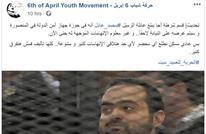 """اعتقال أحد مؤسسي """"6 إبريل"""" وتضامن واسع معه"""