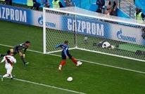 فرنسا تتأهل للدور الثاني بفوز صغير أمام البيرو (شاهد)