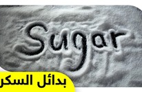 7 حيل للقضاء على السكر في حياتك للأبد
